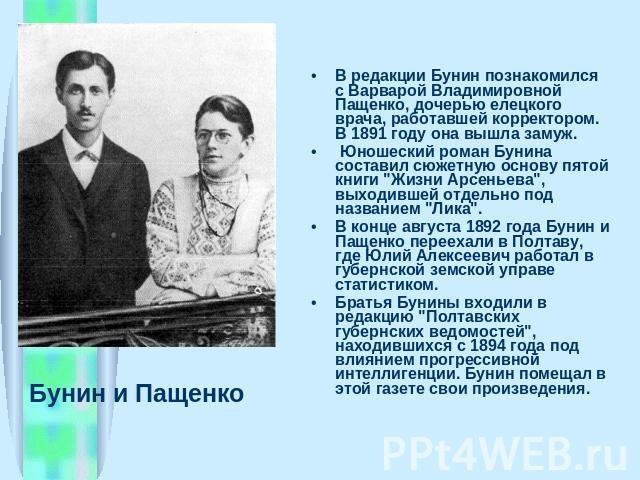 бунин познакомился с варварой владимировной пащенко