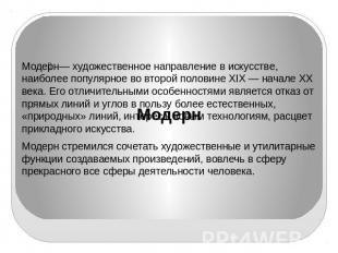 художественный язык модерна. презентация