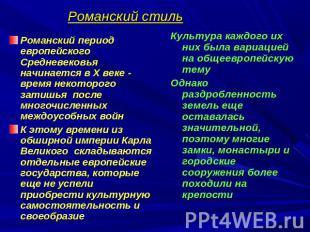 Романский стиль романский период