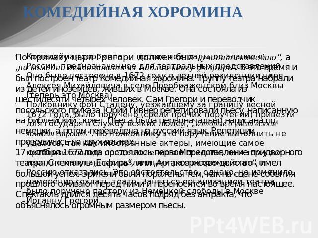 презентацию на тему архитектура музыка театр на руси 1866 года