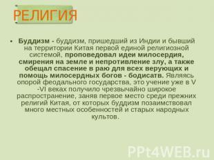 """Презентация """"Художественная культура ...: ppt4web.ru/mkhk/khudozhestvennaja-kultura-kitaja.html"""