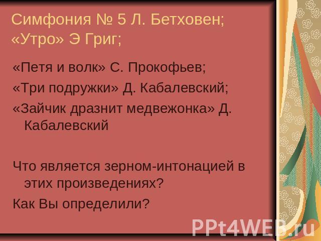 Зайчик Дразнит Медвежонка Кабалевский Скачать