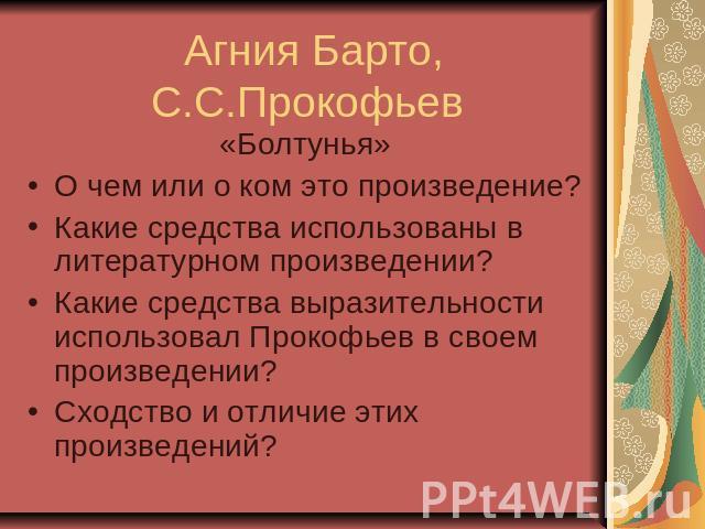 скачать болтунья с.с прокофьев