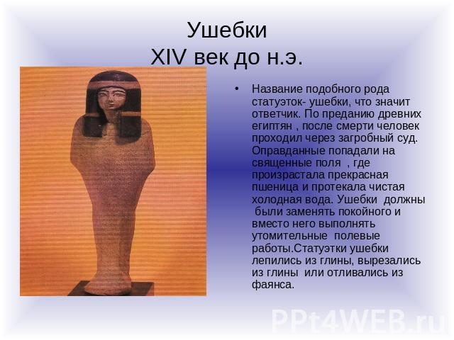 Искусство и живопись древнего египта