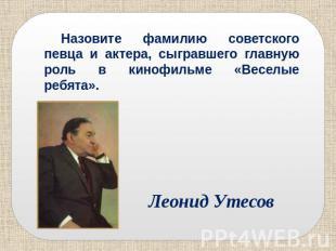 familii-sovetskih-pevtsov