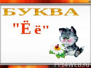 http://ppt4web.ru/images/15/590/310/img0.jpg