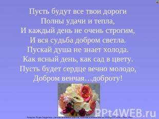 Пусть будут всегда твои дороги Полны удачи равным образом тепла, И с головы воскресенье никак не жуть строгим,