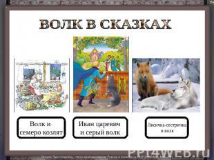 Волк в сказках волк и семеро козлят