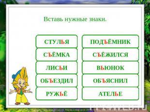 перенос с ъ ь знаком