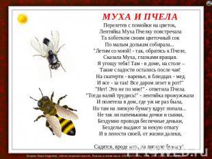 МУХА И ПЧЕЛА Перелетев  со помойки в цветок, Лентяйка Муха Пчелку повстречала Та