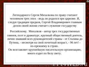 Легендарного Сергея Михалкова по части праву считают человеком трех эпох - во всяком случае дьявол род