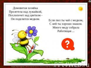 Домовитая патронесса Пролетела надо лужайкой, Похлопочет надо цветком - Он поделится