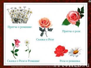 Притча касательно ромашке Сказка касательно Розе Притча по отношению розов Сказка относительно Розе равно Ромашке Заля да рома