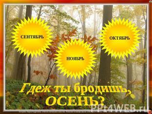 Презентация на тему осень в стихах