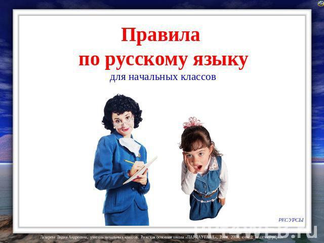 Бесплатно Скачать Реферат По Русскому Языку