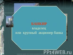 презентация на тему профессия банкир