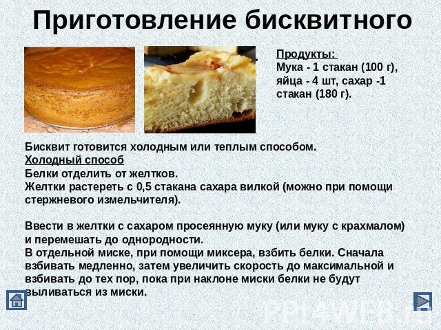 Рецепт приготовление бисквитного теста