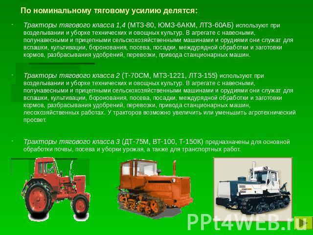 Машина относится к 4 тяговому классу, предназначена для выполнения всех видов сельскохозяйственных работ