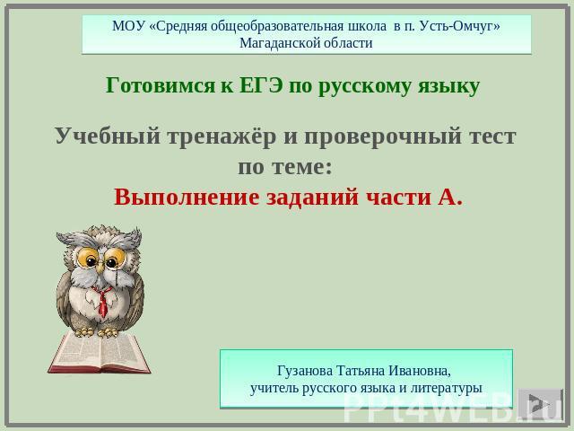 Годовой тест по русскому языку 6 класс