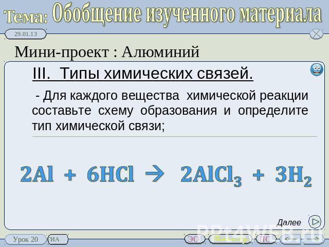 Типы химических связей. - Для