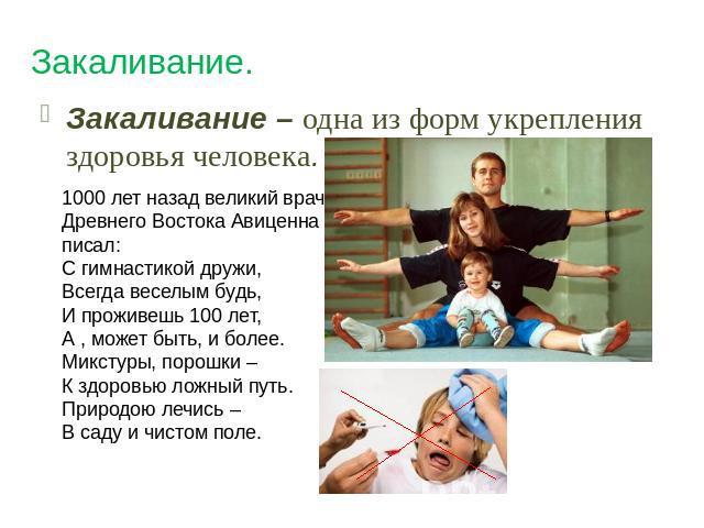 статья на тему здоровый образ жизни