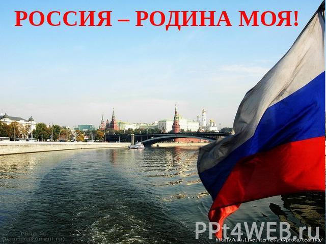 Презентация На Тему Моя Родина Россия