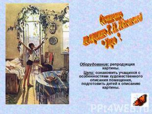 сочинение по русскому языку на тему утро т.н.яблонского