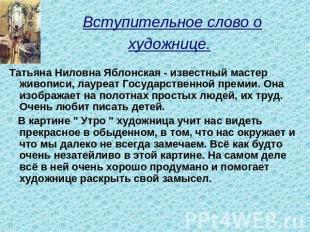 человек славен трудом сочинение по русскому языку