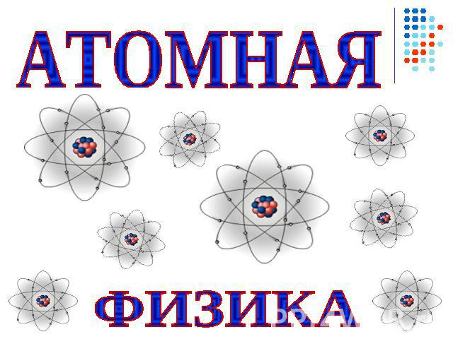 Презентацию на тему атомная энергетика по физике 9 класс