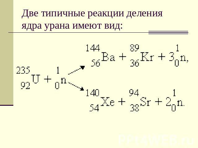 реакции деления ядра урана