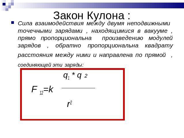 Презентация по физике закон кулона
