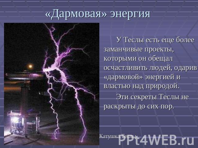 Дармовая электроэнергия своими руками