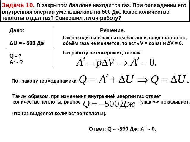4 адиабатический процесс ?q = 0, n = 3b3, сад = 0 во всех этих процессах работу можно вычислить по одной формуле