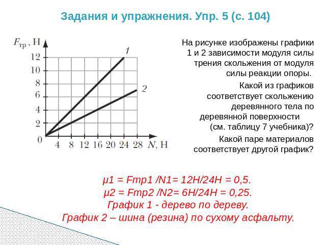 как решать графики зависимости пути от времени