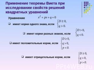 квадратные уравнения теорема виета с помощью