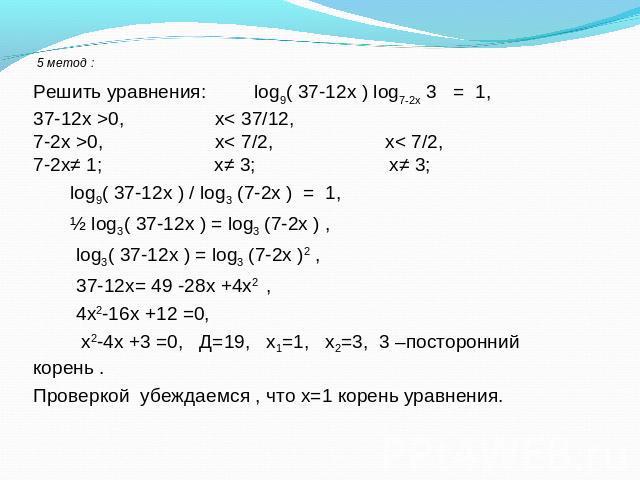 Презентация Логарифмические Уравнения