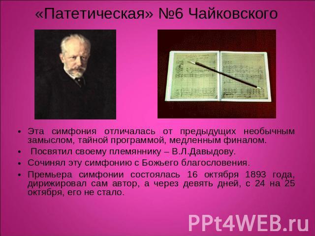 П чайковский - симфония 6 (со мгф, дирижёр д ойстрах)