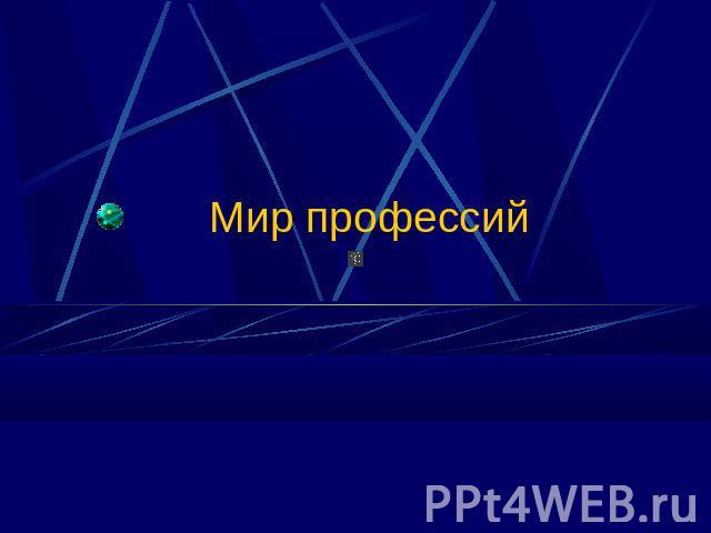 Мир Профессий Презентация Скачать Бесплатно