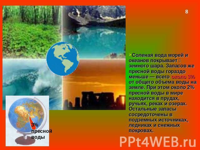 http://ppt4web.ru/images/150/11271/640/img7.jpg