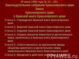 28 июня 1996 года № 10 – 301 Законодательное собрание Красноярского краяЗаконКра