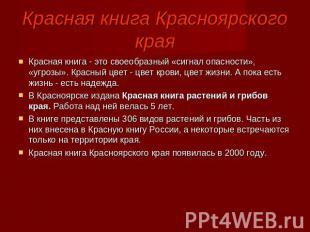Красная книга Красноярского края Красная книга - это своеобразный «сигнал опасно