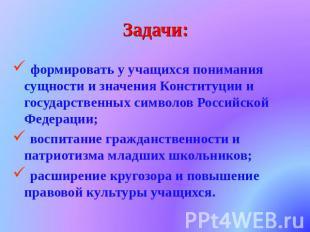 Скачать презентации на тему славные символы россии 4 класс