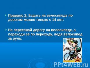 Правило 2: Ездить на велосипеде по дорогам можно только с 14 лет. Не переезжай д