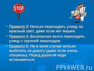 Правило 3: Нельзя переходить улицу на красный свет, даже если нет машин. Правило