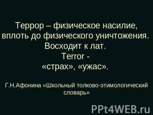 сочинение на тему терроризм угроза миру