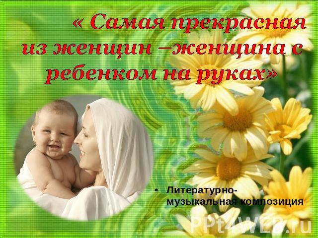 Скачать картинки к Презентации День Матери