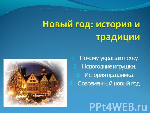 Презентацию на тему безопасный новейший год