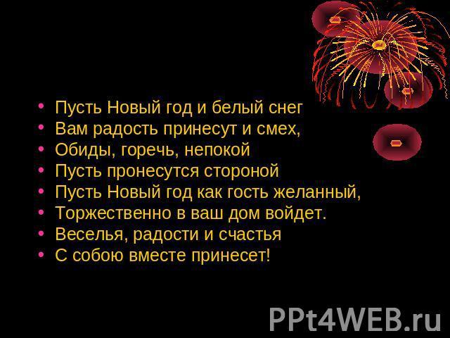 презентацию с новым годом 2012