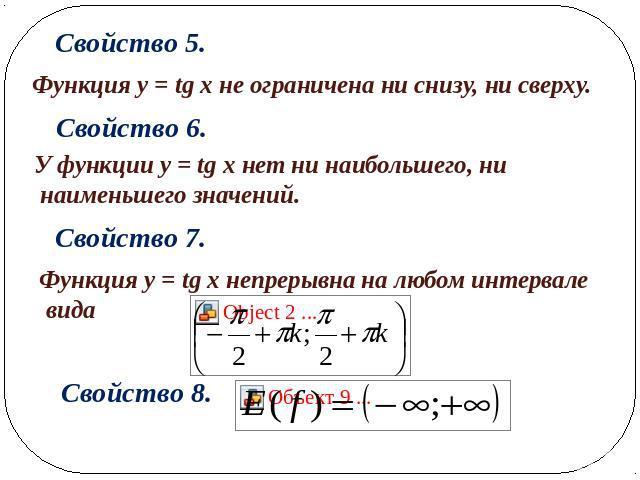 Функции y = tg x, y = ctg x, их свойства и графики - презентация ...