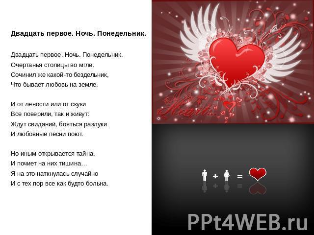 Стих о любви любовь не бывает